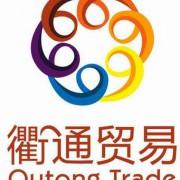 广州衢通贸易有限公司的形象照片
