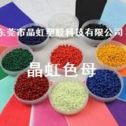 东莞市晶虹塑胶科技有限公司的形象照片