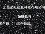 抽粒黑色母,PP造粒黑色母粒,吹膜黑色母,填充黑色母