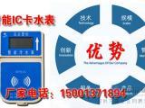 非接触式射频卡水表价格//厂家
