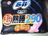 5片装苏菲夜用棉卫生巾系列厂家直销长期供应全国