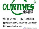 合同公证翻译服务 专业合同公证翻译公司
