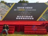 上海马拉松舞台搭建公司(星东文化)
