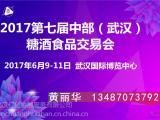 2017第7届武汉国际葡萄酒、烈酒展