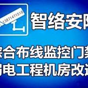 武汉智络智能科技有限公司湖北分公司的形象照片