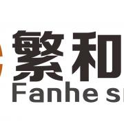 南京繁和电子科技有限公司的形象照片
