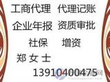 转让北京投资担保公司 小贷公司转让代理