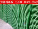 安平钢格栅板厂家批发玻璃钢格栅板规格【冠成】