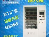 酒店自助售货机首选安徽点为科技