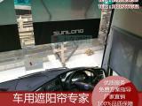 申龙客车遮阳帘出口车用遮光帘弹簧卷收帘司机位右侧遮阳卷帘定制