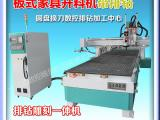 板式家具生产线 数控排钻开料机 圆盘换刀排钻加工中心