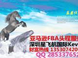 深圳提供欧洲FBA清关实力强的头程货代