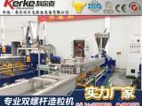 KTE平行双螺杆塑料挤出机/色母造粒机/ABS造粒机