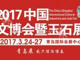 2017青岛国际文博会