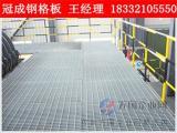 污水处理厂热镀锌平台钢格栅板规格型号【冠成】