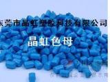 蓝色母粒,蓝色母,农膜蓝色母,食品级蓝色母,片材蓝色母