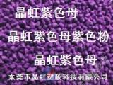 紫色母,浅紫色母,农膜紫色母,吹膜紫色母,管材紫色母粒