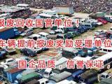广州汽车报废年限
