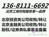 北京基金管理公司转让费用是多少 证券投资公司转让流程