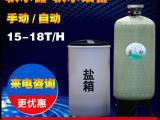 全自动软水器/空调软化水设备厂家