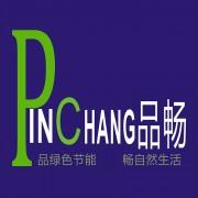 广州市品畅节能科技有限公司的形象照片