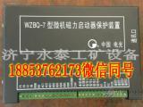 电光WZBQ-7型智能化微机综合保护器