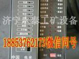 电光WZB-6GT型微机监控保护装置