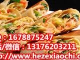菏泽杂粮煎饼鸡蛋灌饼加盟煎饼果子手抓饼培训郓城特色馋嘴饼技术