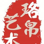 昆明珞帛商贸有限公司的形象照片