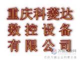 重庆科菱达数控设备有限公司发那科数控机床维修