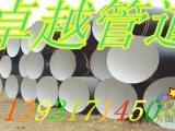 燃气用防腐螺旋钢管