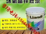 环氧富锌底漆(含固化剂)一组价格、报价
