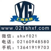 上海永顾实业有限公司的形象照片