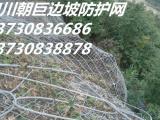 山体滑坡防护网、山体落石防护网、环形防护网、主动边坡防护网