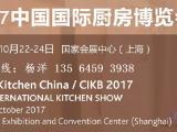 2017中国国际厨房博览会(CIKB2017)