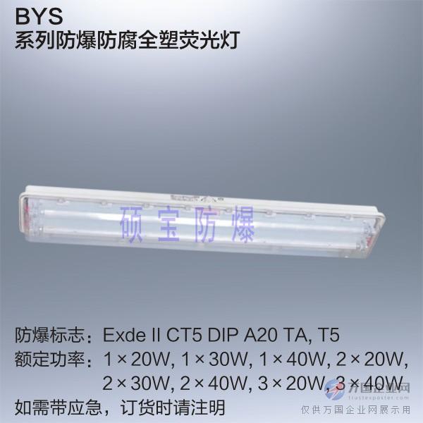 BAY51-Q防爆防腐全塑荧光灯 防爆防腐全塑荧光灯 一、BAY51-Q防爆防腐全塑荧光灯 单管/双管防爆防腐全塑荧光灯适用范围: 1、爆炸性气体混合物危险场所:1区、2区。 2、爆炸性气体混合物A、B、C。 3、温度组别:T1~T6。 4、防爆标志:ExedCT6。 二、BAY51-Q防爆防腐全塑荧光灯 单管/双管防爆防腐全塑荧光灯产品特点: 1、玻璃纤维增强不饱和聚酯树脂模压成型外壳。 2、聚碳酸脂透明灯罩。 3、外壳为增安型结构,具有强度高、耐冲击,防水、防尘、防腐蚀、抗静电等优点。 4、镇流