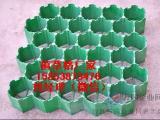 供应绿色植草格)4公分5公分7公分植草格