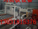 轻匀质板设备生产线切割锯全套设备