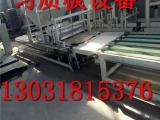 水泥基匀质板设备,匀质板成套设备,匀质板设备价格