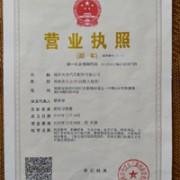 福州兴杰汽车配件有限公司的形象照片