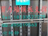 Q235合金钢剪力墙模板工程