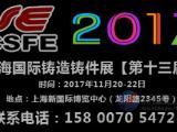 【铸造展】2017第十三届中国(上海)国际铸造、铸件展览会