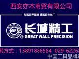 西安长城总代理 西安锐奇KEN总代理 西安亦木商贸有限公司