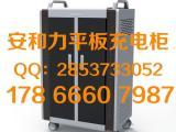 安和力数据同步平板电脑充电柜直销点