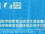 2018上海幼教展