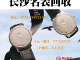 二手伯爵名表回收价格 伯爵手表回收一般几折?