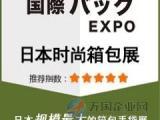 日本箱包展会/2017日本秋季箱包皮具展
