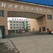 郑州中晨实业有限公司的形象照片