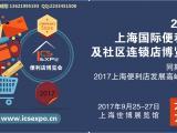 2017上海国际便利店家居用品展览会