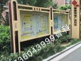 宁波社区文化宣传窗,信息宣传栏,阅报栏